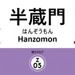 東京メトロ半蔵門線 – 半蔵門駅|駅カタログ2018