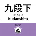 東京メトロ半蔵門線 – 九段下駅|駅カタログ2018