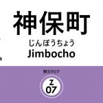 東京メトロ半蔵門線 – 神保町駅|駅カタログ2018