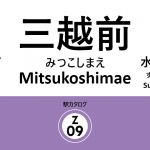 東京メトロ半蔵門線 – 三越前駅|駅カタログ2018