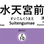 東京メトロ半蔵門線 – 水天宮前駅|駅カタログ2018