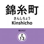 東京メトロ半蔵門線 – 錦糸町駅|駅カタログ2018