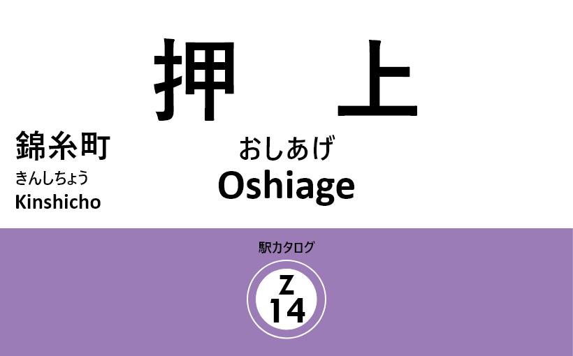東京メトロ半蔵門線 – 押上駅|駅カタログ2018