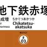 東京メトロ副都心線 – 地下鉄赤塚駅|駅カタログ2018