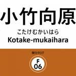 東京メトロ副都心線 – 小竹向原駅|駅カタログ2018