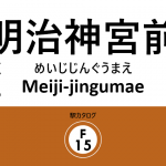 東京メトロ副都心線 – 明治神宮前駅|駅カタログ2018