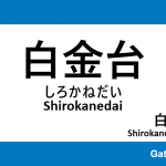 都営三田線 – 白金台駅|駅カタログ2018