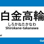 都営三田線 – 白金高輪駅|駅カタログ2018