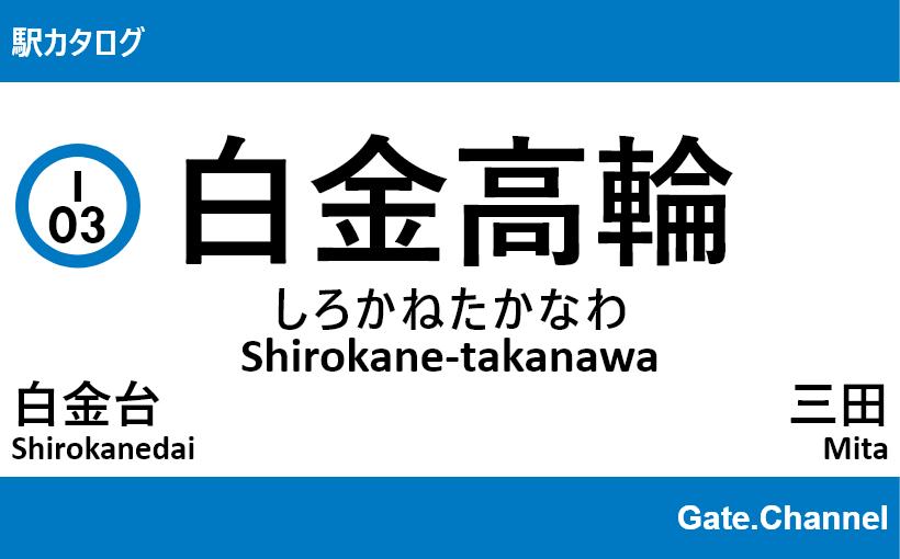都営三田線 – 白金高輪駅 駅カタログ2018