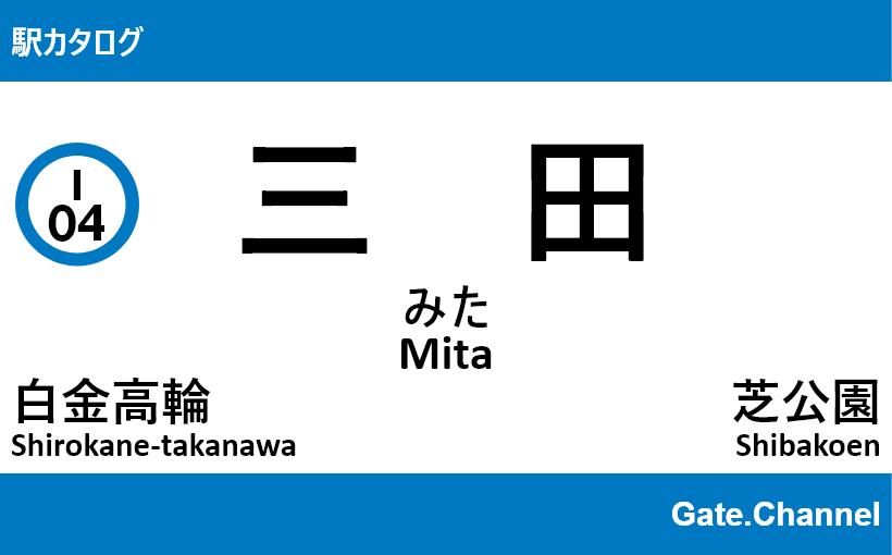 都営三田線 – 三田駅|駅カタログ2018