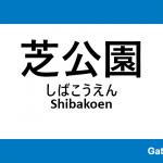 都営三田線 – 芝公園駅|駅カタログ2018