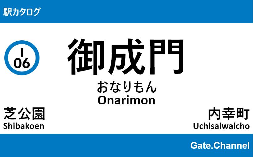 都営三田線 – 御成門駅|駅カタログ2018