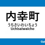 都営三田線 – 内幸町駅|駅カタログ2018