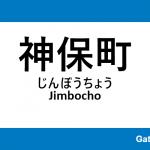 都営三田線 – 神保町駅|駅カタログ2018