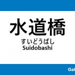 都営三田線 – 水道橋駅|駅カタログ2018