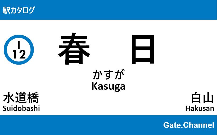 都営三田線 – 春日駅|駅カタログ2018