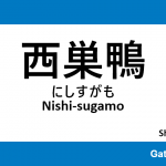 都営三田線 – 西巣鴨駅|駅カタログ2018