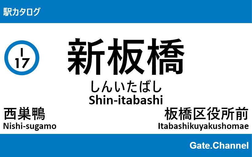 都営三田線 – 新板橋駅|駅カタログ2018