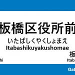 都営三田線 – 板橋区役所前駅|駅カタログ2018