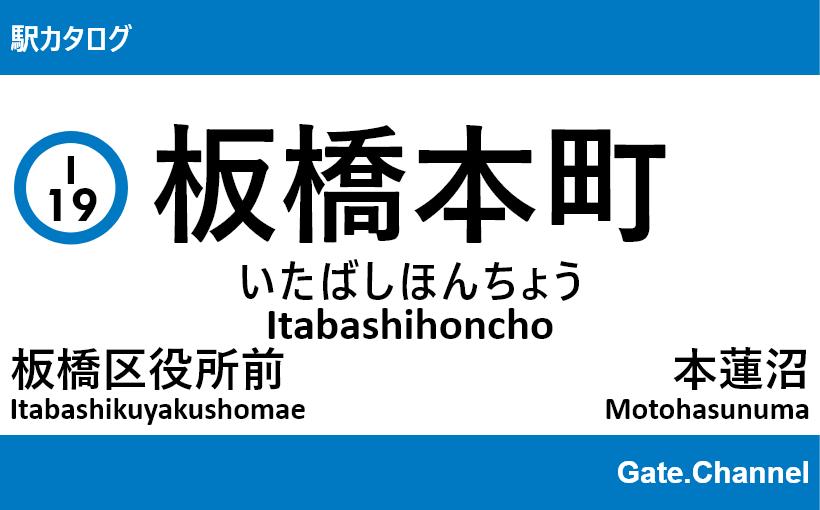 都営三田線 – 板橋本町駅|駅カタログ2018