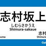 都営三田線 – 志村坂上駅|駅カタログ2018