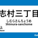 都営三田線 – 志村三丁目駅|駅カタログ2018