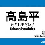 都営三田線 – 高島平駅|駅カタログ2018