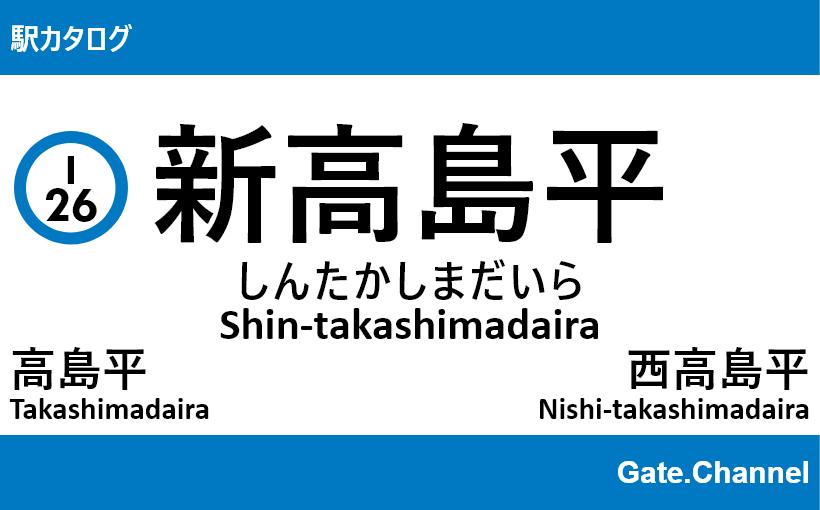 都営三田線 – 新高島平駅|駅カタログ2018