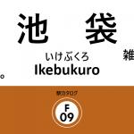 東京メトロ副都心線 – 池袋駅|駅カタログ2018