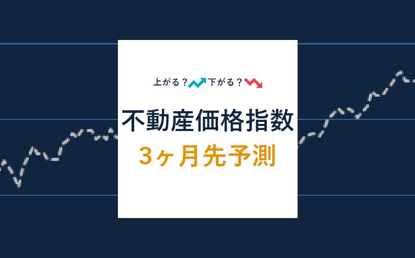 不動産価格指数 3ヶ月先予測(2019年4月発表分)