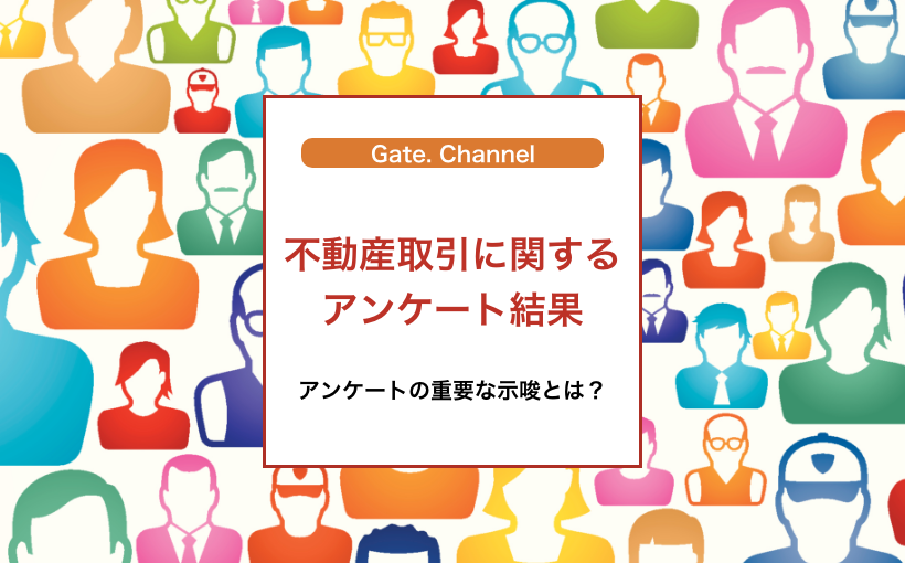 Gate. Channel 年末アンケート 不動産投資家の意識調査