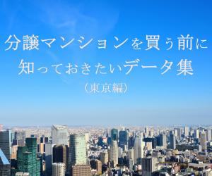 分譲マンションを買う前に知っておきたいデータ集 (東京編)