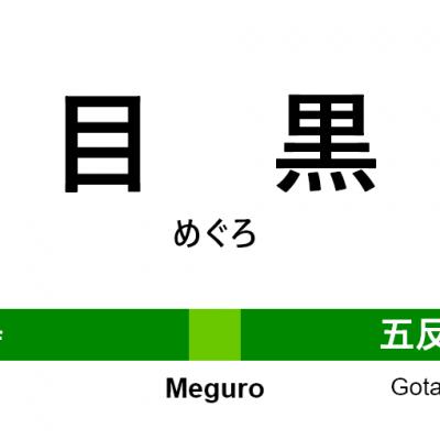 山手線 – 目黒駅|駅カタログ2018