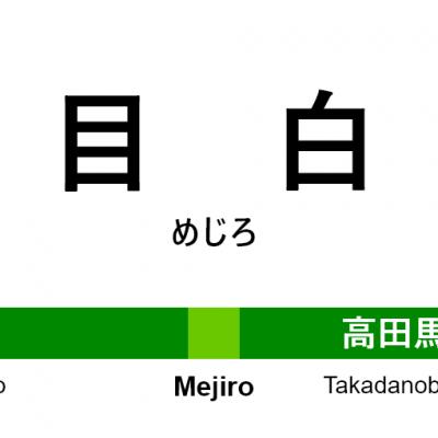山手線 – 目白駅|駅カタログ2018