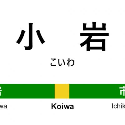 中央・総武線 – 小岩駅|駅カタログ2018
