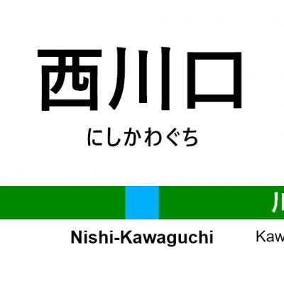 京浜東北線 – 西川口駅|駅カタログ2018