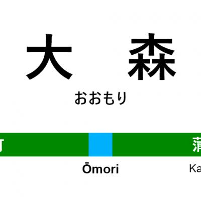 京浜東北線 – 大森駅|駅カタログ2018