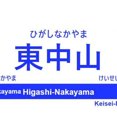 京成本線 – 東中山駅 駅カタログ2018