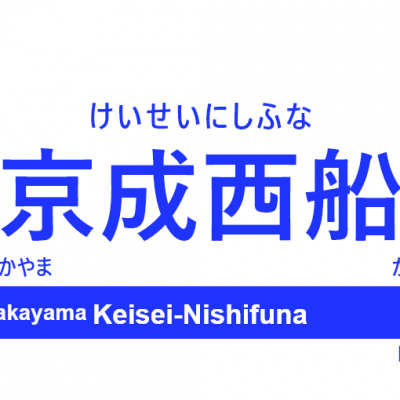 京成本線 – 京成西船駅|駅カタログ2018
