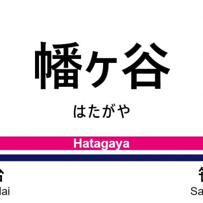 京王線 – 幡ヶ谷駅|駅カタログ2018