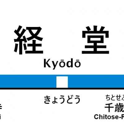 小田急線 – 経堂駅|駅カタログ2018