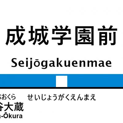 小田急線 – 成城学園前駅|駅カタログ2018