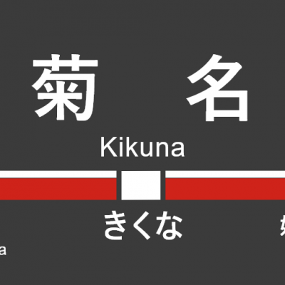 東急東横線 – 菊名駅|駅カタログ2018