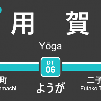 東急田園都市線 – 用賀駅|駅カタログ2018