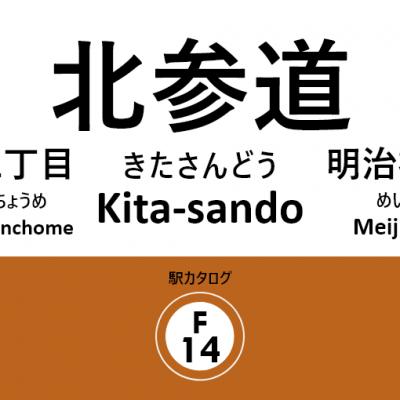 東京メトロ副都心線 – 北参道駅|駅カタログ2018